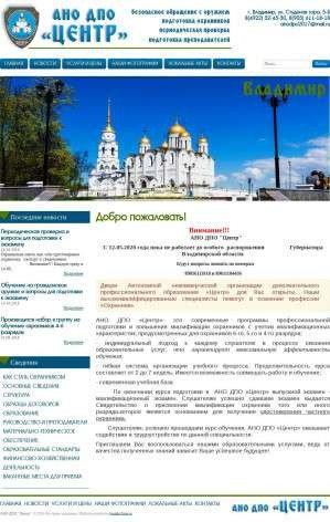 Предпросмотр для anodpo33.ru — АНО ДПО центр