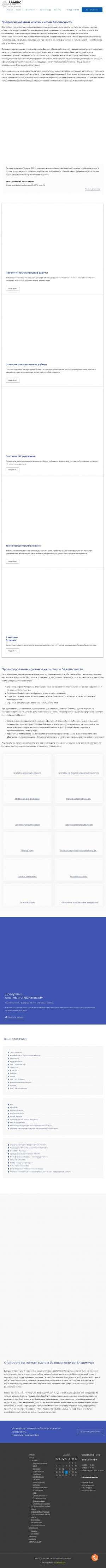 Предпросмотр для www.asb33.ru — Альянс-СБ