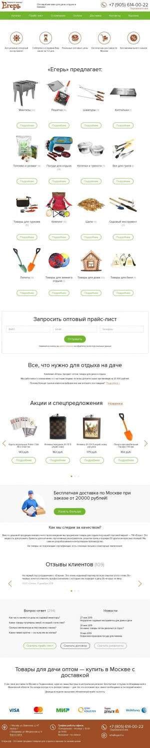 Предпросмотр для егерь.рф — Егерь