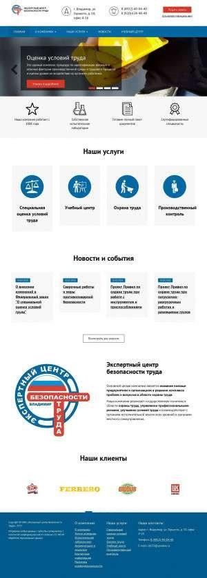 Предпросмотр для www.expert-cbt.ru — Экспертный центр безопасности труда