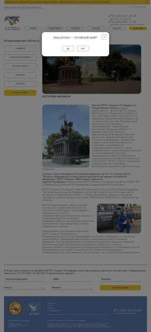 Предпросмотр для fgup-ohrana.ru — ФГУП Охрана Росгвардии, управление по ЦФО Цооп