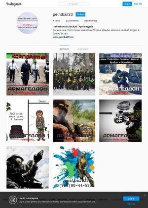 Предпросмотр для www.instagram.com — Пейнтбольный клуб Армагеддон