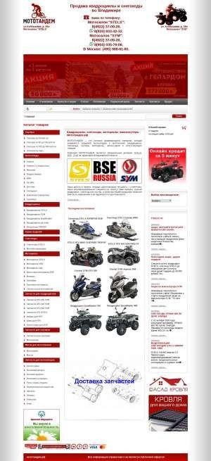 Предпросмотр для www.мототандем.рф — Stels-Sym