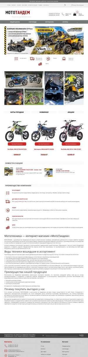 Предпросмотр для mototandem.ru — Мототандем