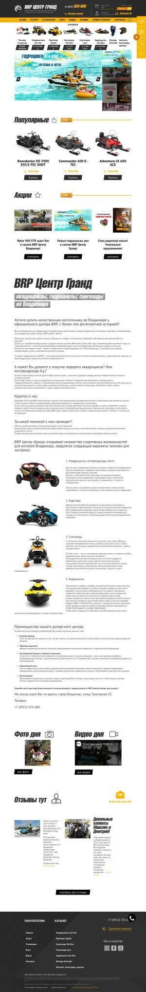 Предпросмотр для www.nsmotors.ru — Гранд