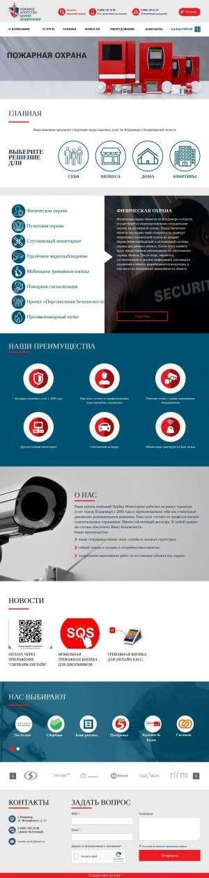 Предпросмотр для охрана-во-владимире.рф — Цербер-Мониторинг
