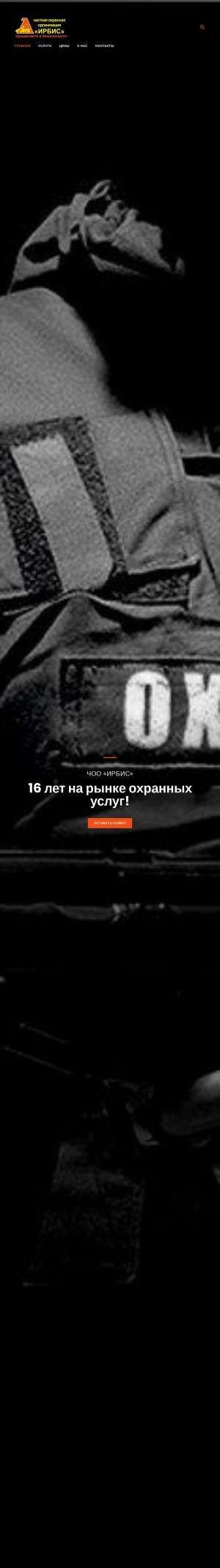 Предпросмотр для www.охрана33.рф — ЧОО Ирбис