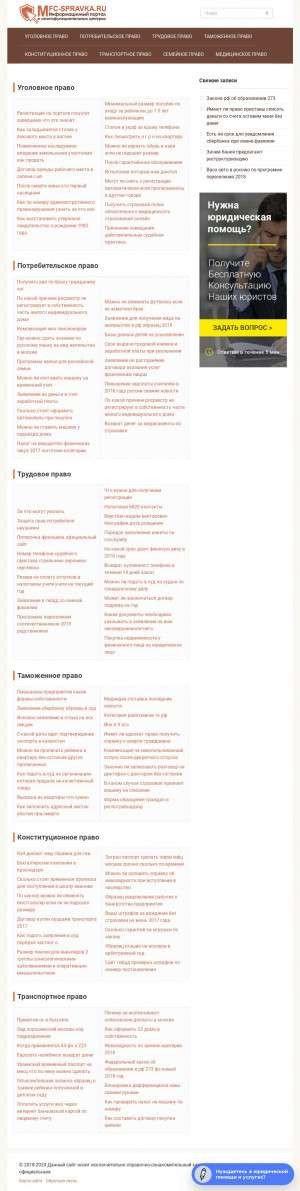 Предпросмотр для www.ppk33.ru — Огнеборец