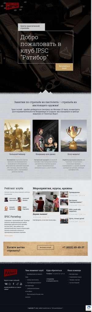 Предпросмотр для www.ratibor-ipsc.ru — Ратибор