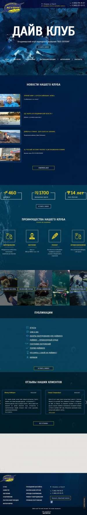 Предпросмотр для www.rus-extrim.ru — Русский экстрим