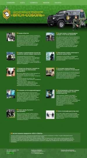 Предпросмотр для www.sobol-vladimir.ru — Частное Охранное предприятие ВПСН-Соболь