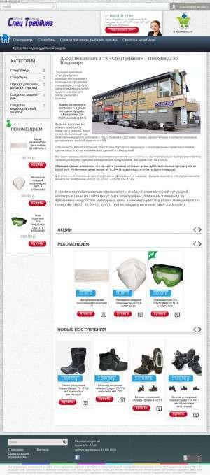 Предпросмотр для www.спец33.рф — Спецодежда