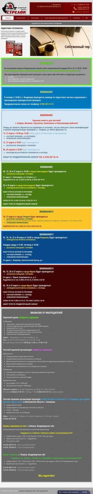 Предпросмотр для www.strelok-33.ru — НОУ ДПО Стрелок
