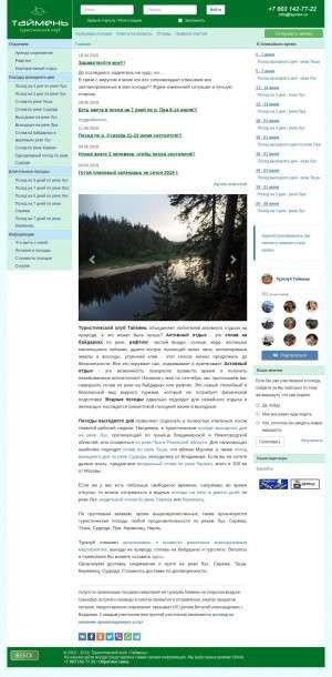 Предпросмотр для taymen.ru — Турклуб Таймень