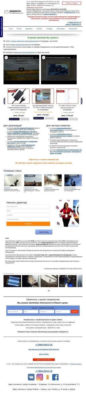 Предпросмотр для vidikon33.ru — Видикон Системы безопасности