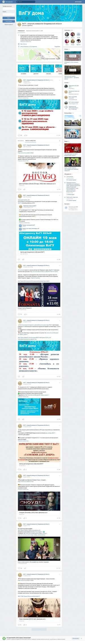 Предпросмотр для vk.com — Владимирский государственный университет им. А.Г. и Н.Г. Столетовых