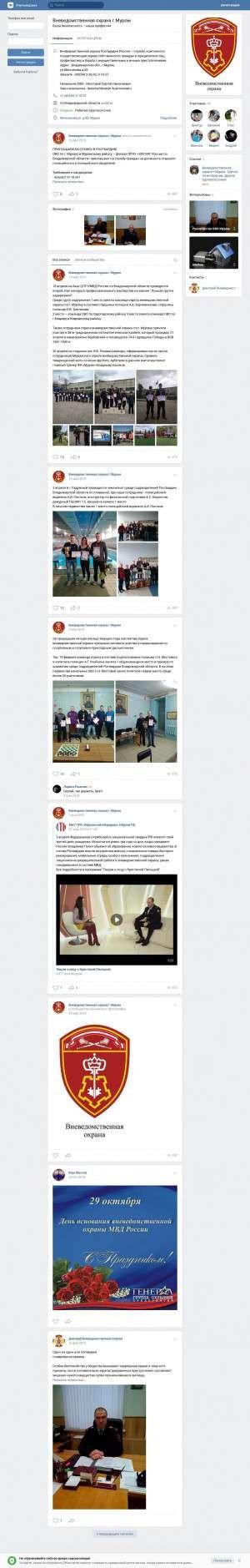Предпросмотр для vk.com — Управление Федеральной службы войск национальной гвардии Российской Федерации по Владимирской области