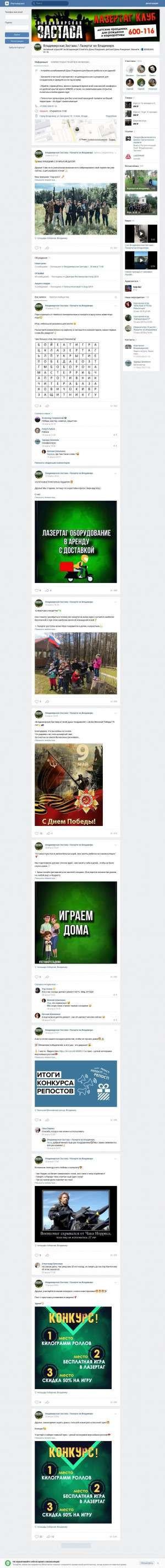 Предпросмотр для vk.com — Клуб по лазертагу Владимирская застава