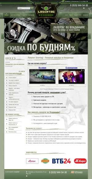 Предпросмотр для vladlasertag.ru — Лазертаг Vladlasertag