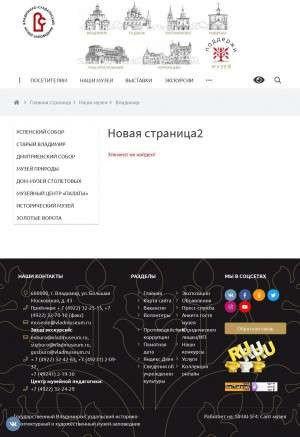 Предпросмотр для www.vladmuseum.ru — Старый Владимир