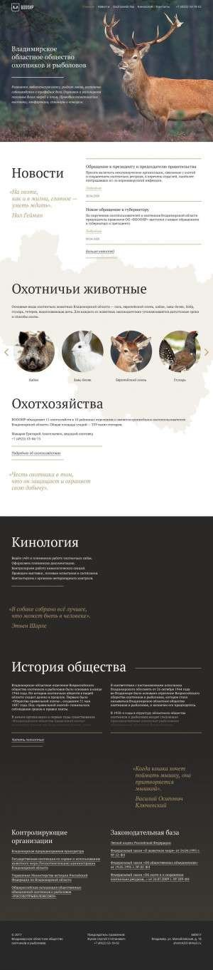 Предпросмотр для voooir.ru — Владимирское областное общество охотников и рыболовов