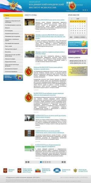 Предпросмотр для vui.fsin.su — Владимирский юридический институт Федеральной службы исполнения наказаний