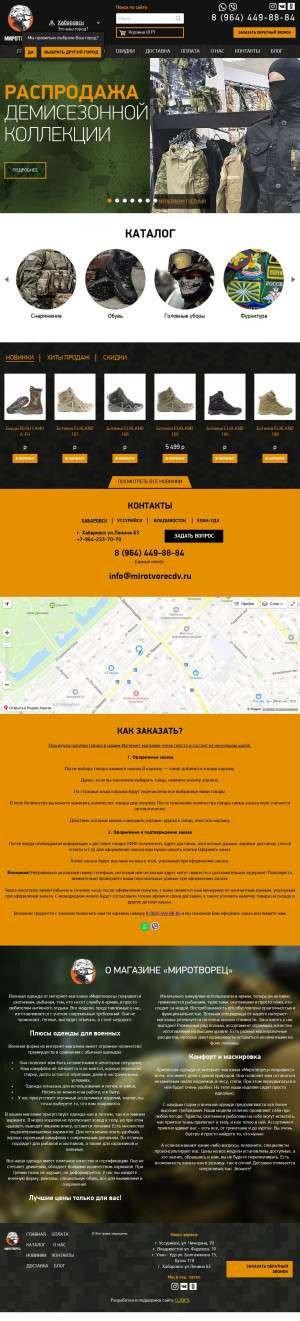 Предпросмотр для mirotvorecdv.ru — Миротворец