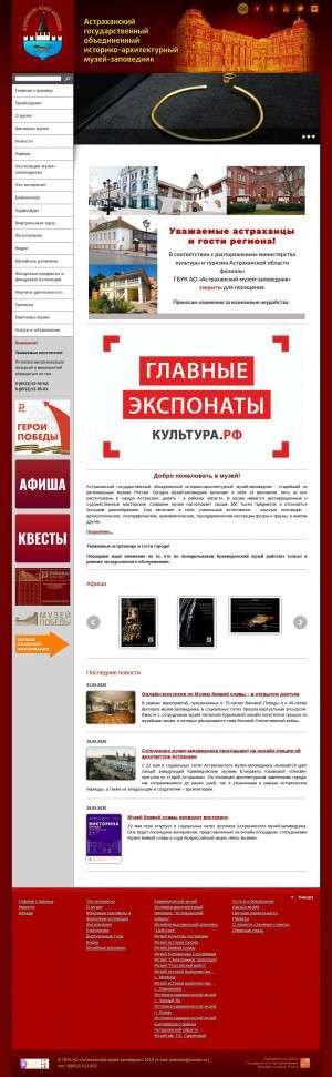 Предпросмотр для astrakhan-musei.ru — Музей мавзолея Курмангазы