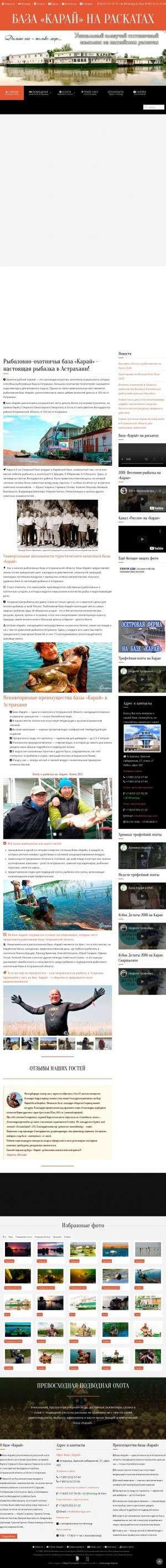 Предпросмотр для bazakaray.ru — Рыболовная база Карай