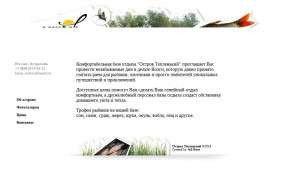 Предпросмотр для bazaostrov.ru — Тёпленький остров