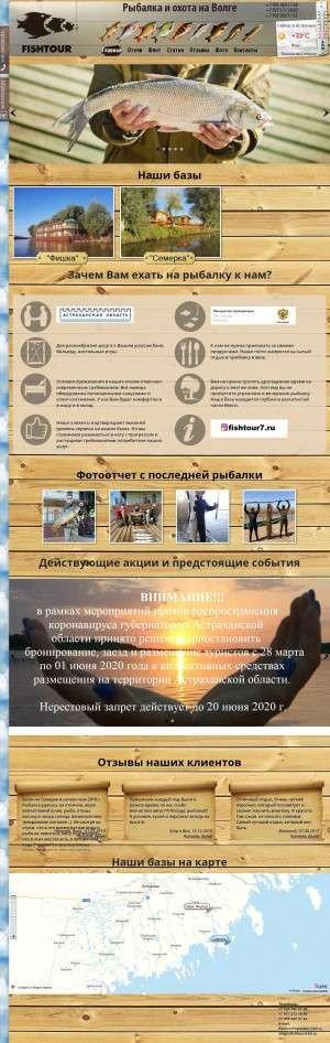 Предпросмотр для www.fishtour7.ru — Семёрка