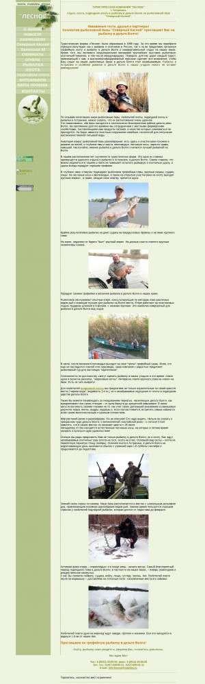 Предпросмотр для lesnoe.com.ru — Северный Каспий