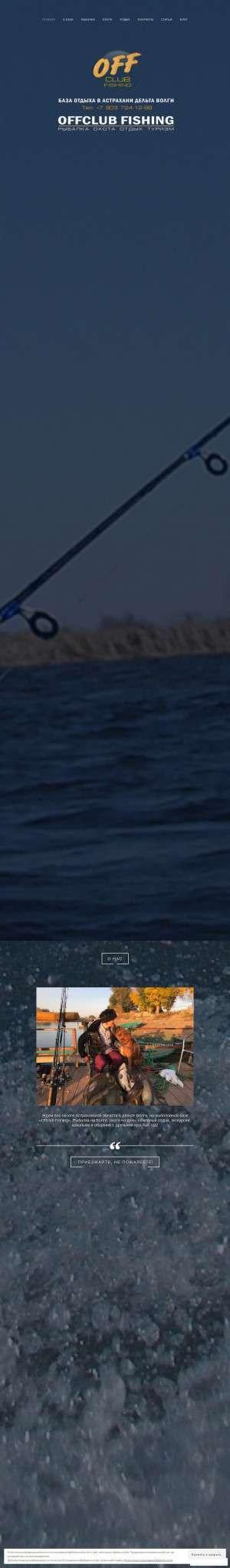 Предпросмотр для offclubfishing.com — Рыболовная база отдыха Offclub Fishing