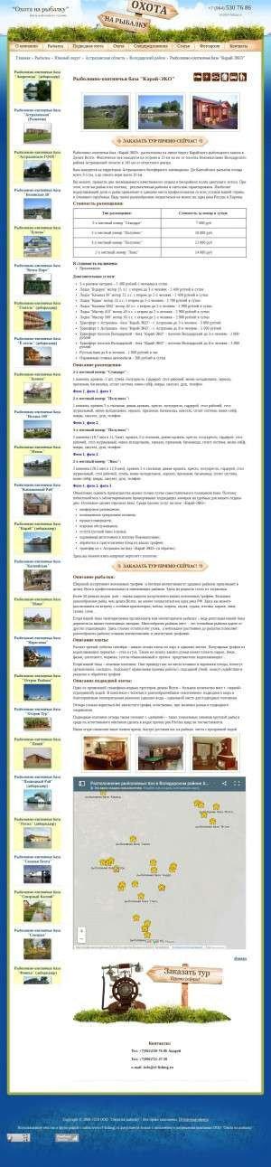 Предпросмотр для www.rf-fishing.ru — Центр рыболовного туризма Охота на рыбалку