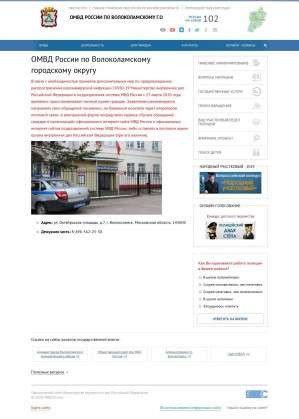Предпросмотр для волоколамск.50.мвд.рф — ОМВД по Волоколамскому городскому округу