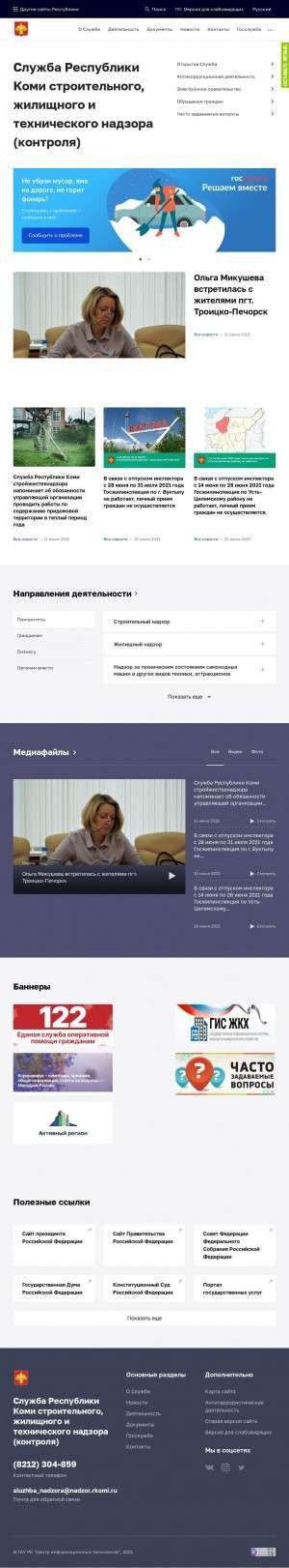 Предпросмотр для gjirk.rkomi.ru — Государственная жилищная инспекция Республики Коми по г. Вуктылу