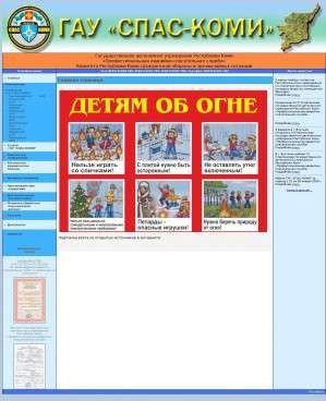 Предпросмотр для spas-komi.ru — ГАУ Спас-Коми Вуктыльский аварийно-спасательный отряд