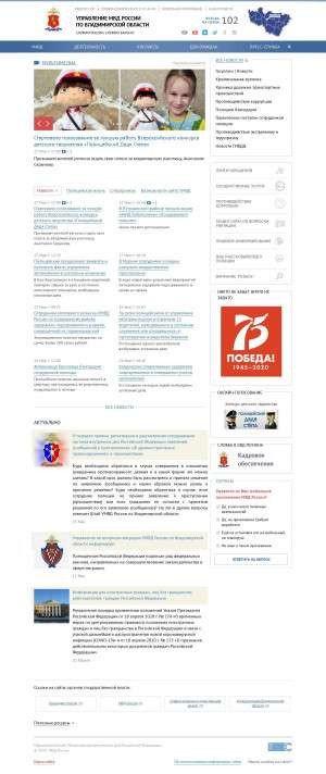 Предпросмотр для 33.mvd.ru — Участковый пункт полиции района Толмачево отдела МВД России Вязниковский