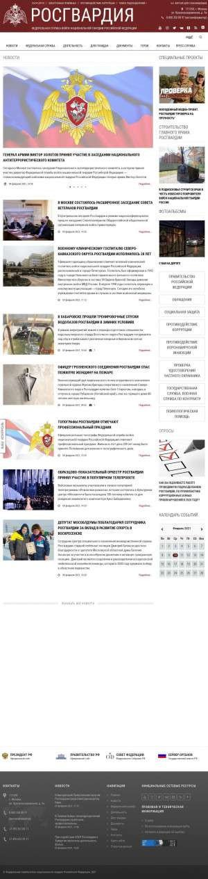 Предпросмотр для rosguard.gov.ru — Управление Федеральной службы войск национальной гвардии Российской Федерации по Владимирской области