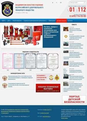 Предпросмотр для www.vdpo33.ru — Всероссийское добровольное пожарное общество