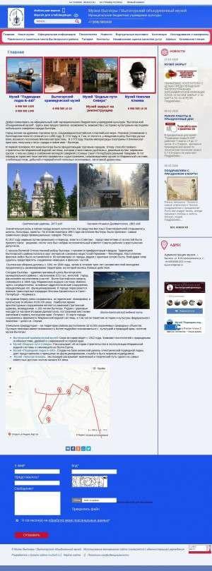 Предпросмотр для museum-vytegra.vlg.muzkult.ru — МБУК ВО, Отдел музея Подводная лодка Б-440