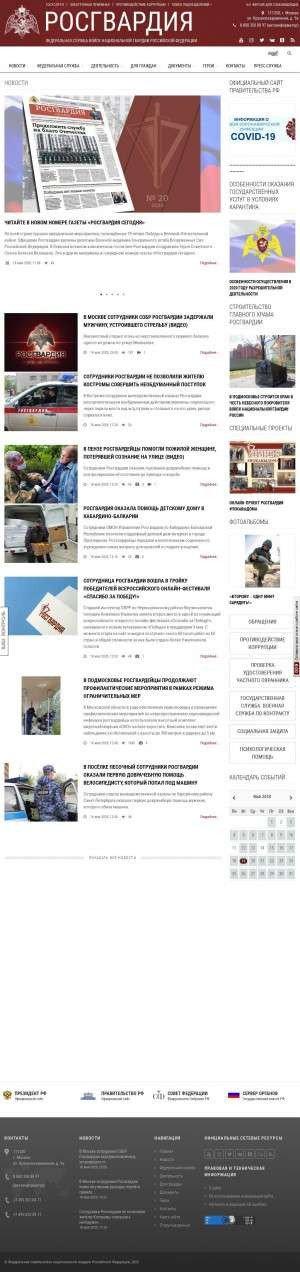 Предпросмотр для rosgvard.ru — Управление Федеральной службы войск национальной гвардии Российской Федерации по Вологодской области