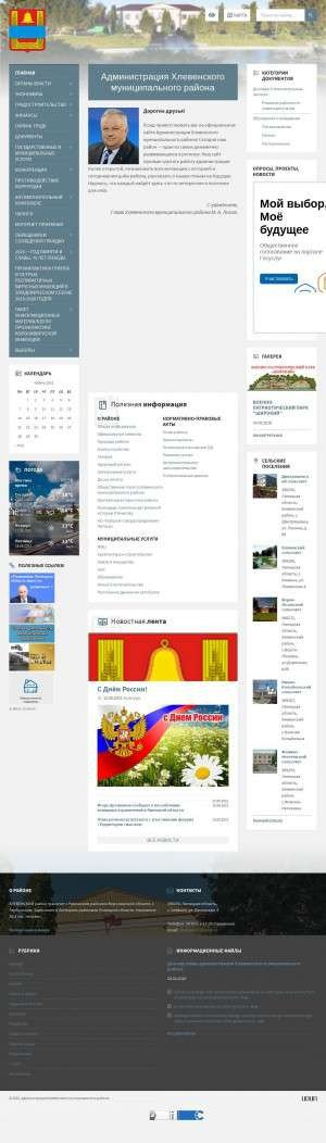 Предпросмотр для www.admrhlevnoe.ru — Администрация сельского поселения Хлевенский сельсовет