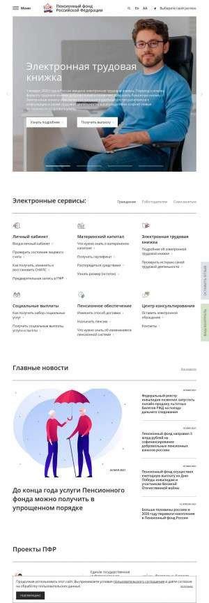 Предпросмотр для pfr.gov.ru — Управление Пенсионного Фонда России в Хлевенском Районе Липецкой области