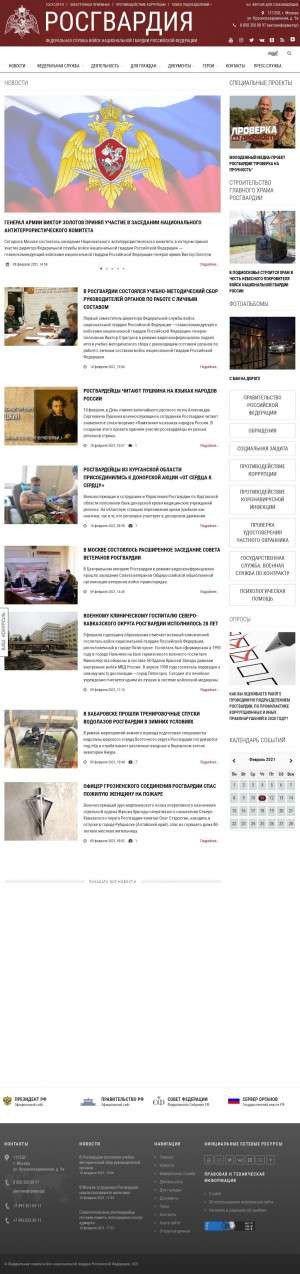 Предпросмотр для rosguard.gov.ru — Управление Федеральной службы войск национальной гвардии Российской Федерации по Липецкой области