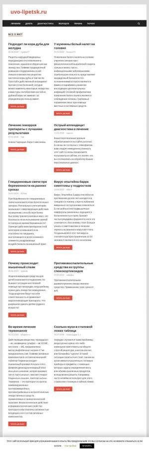 Предпросмотр для uvo-lipetsk.ru — МОВО по Задонскому и Хлевенскому району филиал ФГКУ УВО ВНГ России по Липецкой области