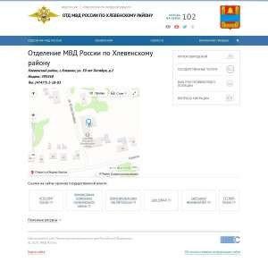 Предпросмотр для хлевное.48.мвд.рф — Отд МВД России по Хлевенскому району