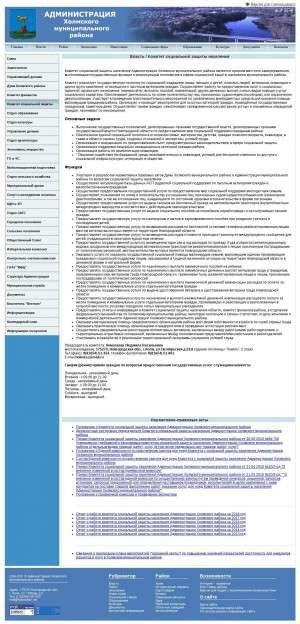 Предпросмотр для holmadmin.net — Комитет соцзащиты