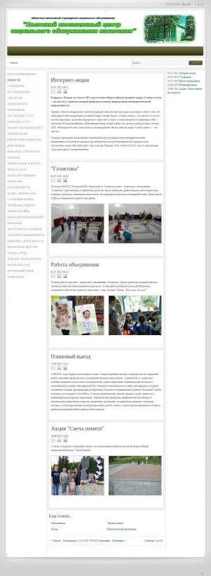 Предпросмотр для holmcspsid.ru — ОАУ Со Холмский Комплексный центр