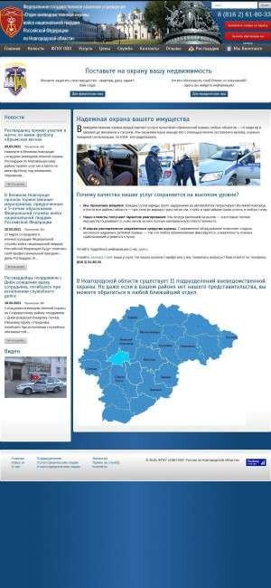 Предпросмотр для vneved-ohrana.natm.ru — Управление Федеральной службы войск национальной гвардии Российской Федерации по Новгородской области